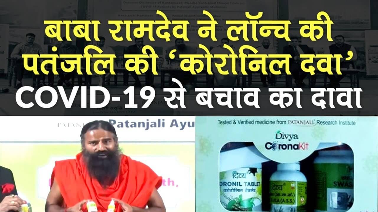 Babaram Dev has Launched Medicine for Covid-19
